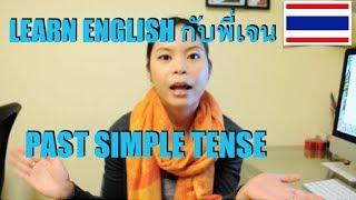 เรียนอังกฤษ: Past Simple Tense