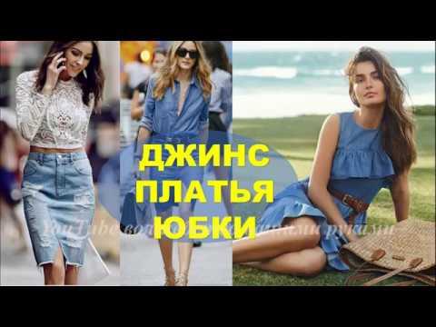 ПЛАТЬЯ 2019 ДЖИНСОВЫЕ💕 ЮБКИ ДЖИНСОВЫЕ💕 МОДА  2019💕 ФОТО 💕JEANS DRESSES JEANS SKIRTS FASHION 2019