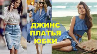 Платья 2019 Джинсовые Юбки Джинсовые Мода 2019 | Мода Девушки Фото