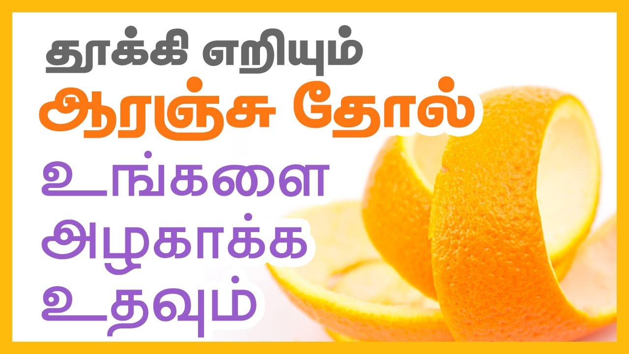 Beauty Tips in Tamil : The Orange peel which you throw will make you  Beautiful - Skin Whitening Tips