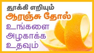 Tamil Beauty Tips : The Orange peel which you throw will make you Beautiful - Skin Whitening Tips