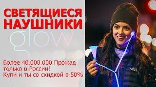 Светящиеся наушники glow, купить по самой выгодной цене в России, Беларуси, Казахстане, Украине(, 2015-09-26T16:16:17.000Z)
