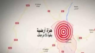 شاهد فيديو هزة أرضية بقوة 5 3 بولاية بسكرة 2016