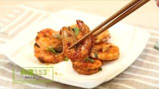 乾燒大蝦   Seasoned Shrimp   料理123