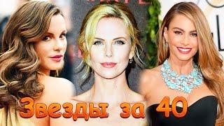Секреты красоты звезд за 40
