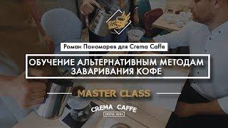 Обучение альтернативным методам заваривания кофе - Роман Пономарев для Crema Caffe