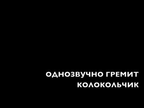 ОДНОЗВУЧНО ГРЕМИТ КОЛОКОЛЬЧИК
