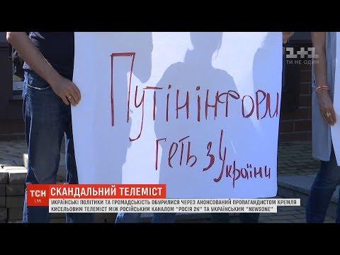Смотреть Скандал та можливі санкції змусили NewsOne скасувати телеміст з російським каналом онлайн