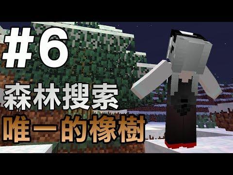 【Minecraft】紅月的生存日記 #6 唯一的橡樹