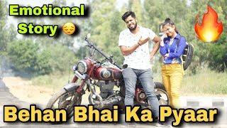 Behan Bhai Ki College Life | Bhen Bhai Ka Pyaar | Yogesh Kathuria