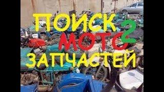 Гипермаркет для кастомайзеров ПОИСК МОТО  Запчастей на пункте приема металлолома