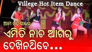 Very Hot Item Dance Mix Video of Odiaha Villege || Gulgula Gulgula