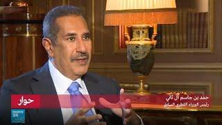 السعودية أم إيران أشد خطرا... حمد بن جاسم يجيب (فيديو)