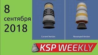 KSP Weekly - 9 сентября 2018 - Еще меньше новостей