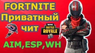 Чит Fortnite | Приватный Чит Fortnite | Cheat Fortnite