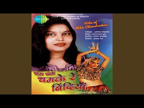 Bule Aabe Re Bhnbra