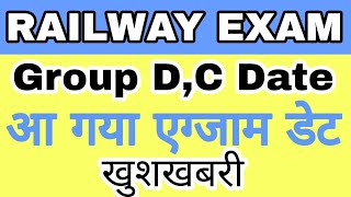 Railway Group D and Group C Exam Date | Exam Date of RRB Group C and D | ALP and Technician