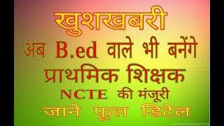 अब B.Ed pass बनेंगे Primary Teacher- NCTE notification// Good News for B.Ed pass