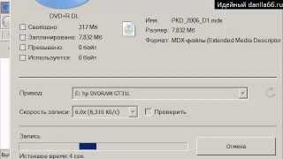 Записываем DVD 8,5 Гб из образа. Как записать на двуслойный диск?