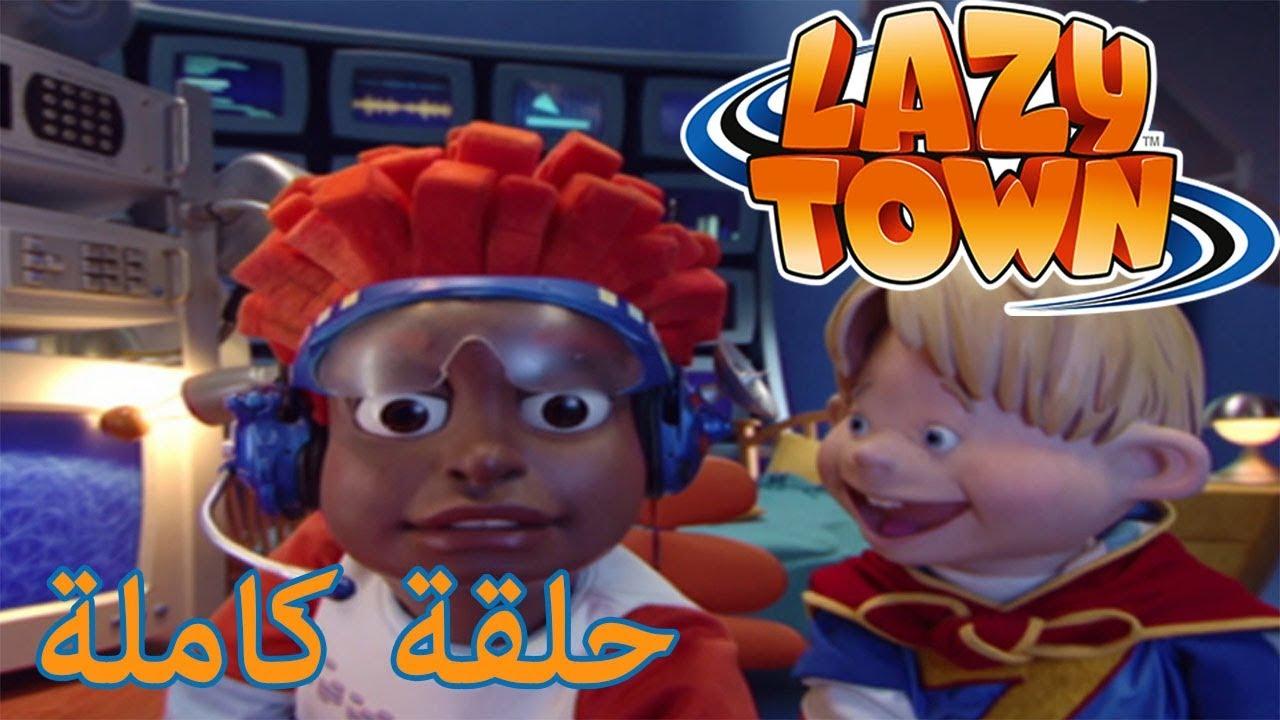 ليزي تاون | بكسل | فيلم كرتون HD
