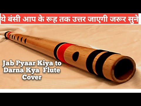 Jab pyaar kiya to darna kya flute instrumental flute cover