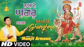 Naam De Ghunghroo I Punjabi Devi Bhajan I MANJIT ARMAAN I New Latest HD Song