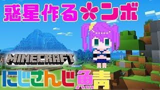 [LIVE] 惑星作るンボ🌸にじさんじ鯖🌙#13【minecraft】にじさんじ【マイクラ】