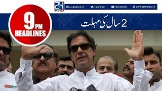 News Headlines | 9:00 PM | 14 Sep 2018 | 24 News HD