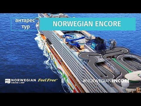 Обзор нового лайнера Norwegian Encore круизной компании  Norwegian Cruise Line от Антарес Тур