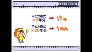 玉先生が実際にセンターの解き方(別のアニメ)を実践してるで(・ω・)ノ ...