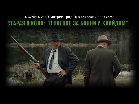 """RAZVEDOS И ДМИТРИЙ ГРИД: """"В ПОГОНЕ ЗА БОННИ И КЛАЙДОМ""""."""