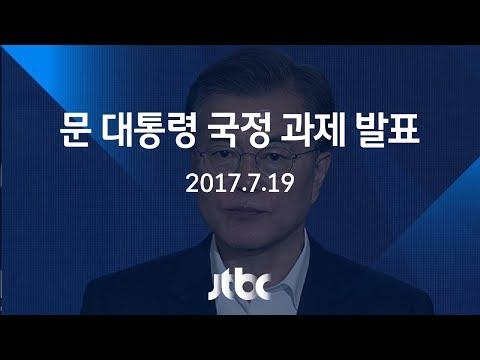 """[풀영상] 문재인 대통령 """"5개년 계획, 새 대한민국 설계도·나침반"""""""