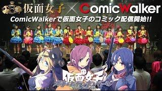 仮面女子×ComicWalker 特設ページ⇒http://comic-walker.com/news/detail...