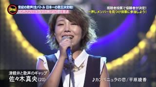 佐々木真央 - カンパニュラの恋