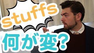 まだ「stuff s」と言っていますか?|IU-Connect英会話 #199