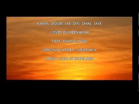 KAHIN DOOR JAB DIN DHAL JAAYE - SUNG BY MEENAKSHI & KAHIN DOOR JAB DIN DHAL JAAYE - SUNG BY MEENAKSHI - YouTube