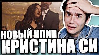 Реакция на Kristina Si - Тебе не будет больно