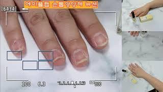 에이플랩 손톱영양제 뉴센