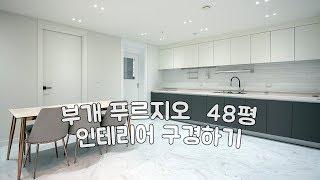 예쁜 가족공간으로 꾸며진 인천 부평구 부개 푸르지오 4…