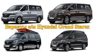 Hyundai Grand Starex - заводские варианты исполнения!