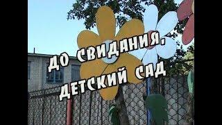 """Детский сад """"Дружба"""". Выпуск 2009 (обзорный клип)"""