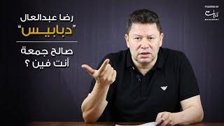 تحذير رضا عبد العال لصالح جمعة
