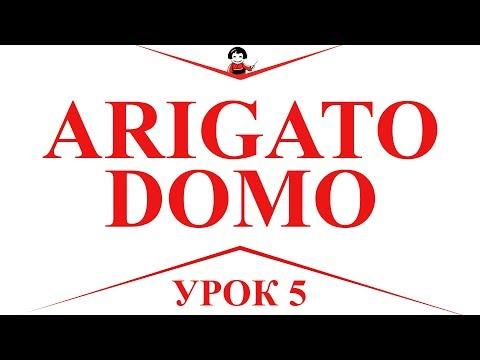 Уроки японского языка В чём разница между Arigato и Domo