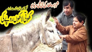 Pothwari Drama 2019 / Khoti Lakho ki / Shahzada Ghaffar Comedy Videos