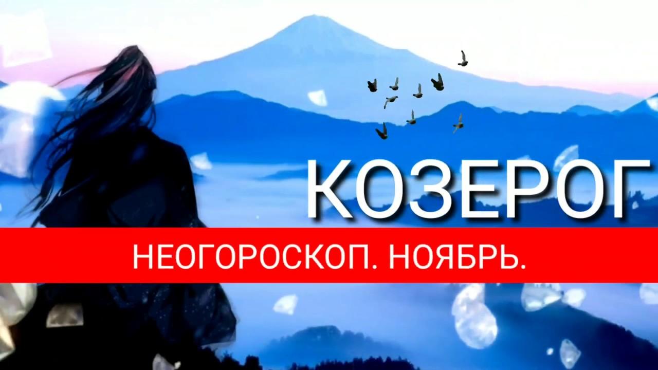 КОЗЕРОГ   НОЯБРЬ 2019   НЕОГОРОСКОП   ДОМ ФЕХУ   ЯНА СЕВЕРЬЯНОВА