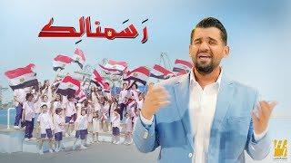 حسين الجسمي - رسمنالك (حصرياً) | 2017