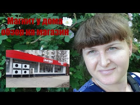 Магнит у дома))) Обзор магазина МАГНИТ, акции, скидки, бюджетные цены...город Краснодар...