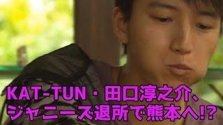 KAT-TUN・田口淳之介、ジャニーズ退社で熊本へ(KAT-TUN・田口淳之介・...