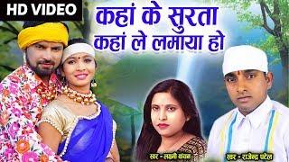 Laxmi Kanchan | Rajendra Patel | Cg Karma Geet | Kaha Ke Surta Kaha Le Lamaya Ho |Chhattisgarhi Song