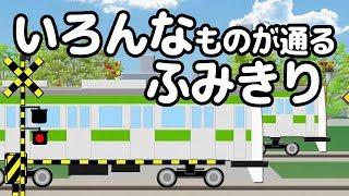 【踏切アニメ】★いろんなものが通過する踏切★ ~へんてこ標識~ | 電車 / Railroad Crossing Anime for Kids ! thumbnail